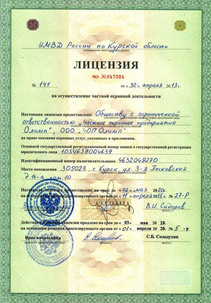 Лицензия на охранную деятельность для ООО Чоп Олимп г. Курск